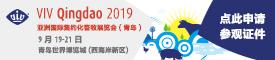 VIV-Qingdao2019-banner中文-275x60-禽病网首页行情下.jpg