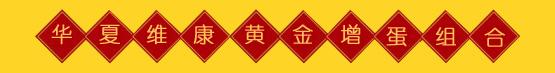 黄金增蛋组合.jpg